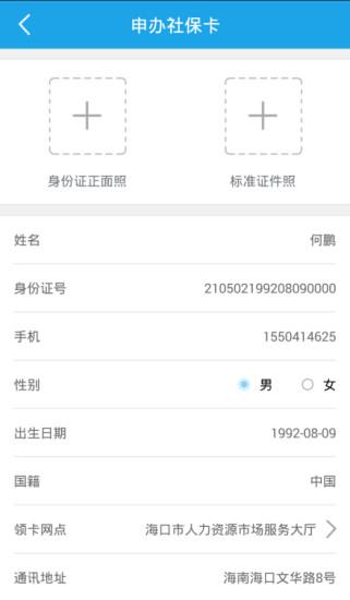 海口人社 V2.2.15 安卓版截图3