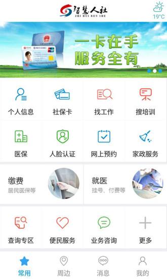 青岛智慧人社 V2.0.0 安卓最新版截图1
