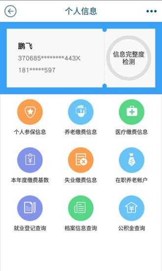 青岛智慧人社 V2.0.0 安卓最新版截图4