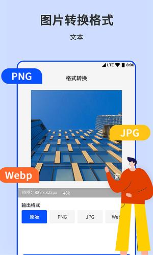 相机图片编辑器 V1.0.0 安卓版截图3