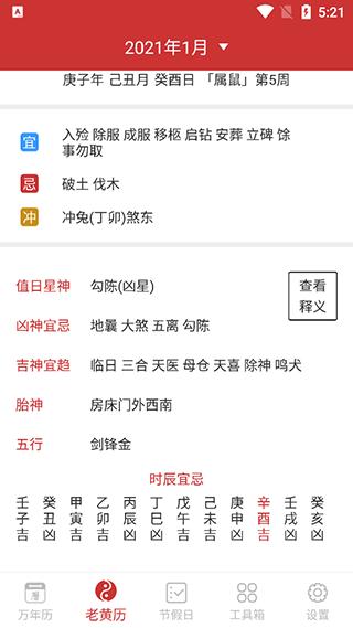 桔子万年历 V4.9.6 安卓纯净版截图4