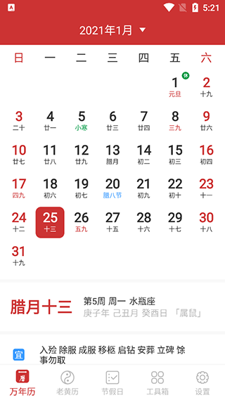 桔子万年历 V4.9.6 安卓纯净版截图3