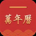 桔子万年历 V4.9.6 安卓纯净版