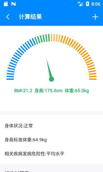 BMI计算器 V3.7.0 安卓版截图2