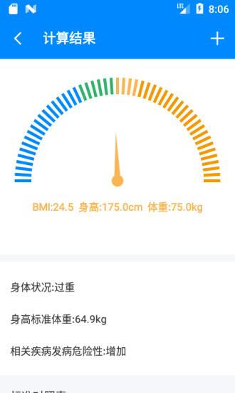 BMI计算器 V3.7.0 安卓版截图3