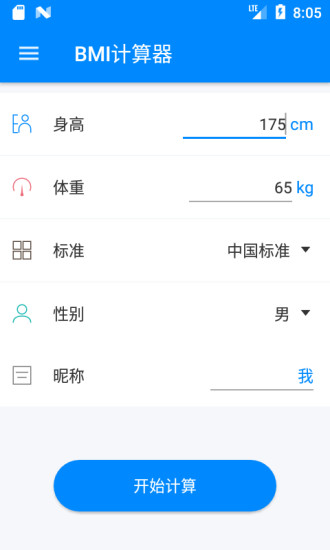 BMI计算器 V3.7.0 安卓版截图1