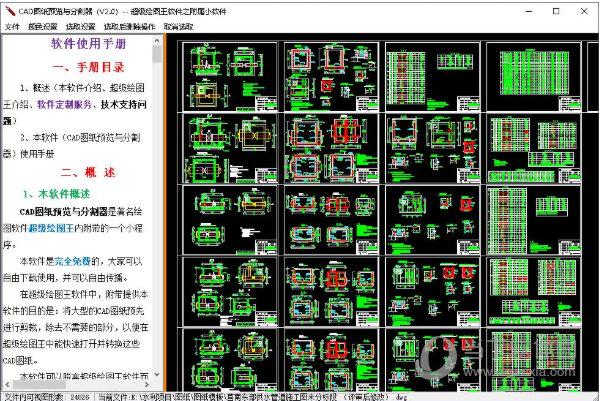 CAD图纸预览与分割器