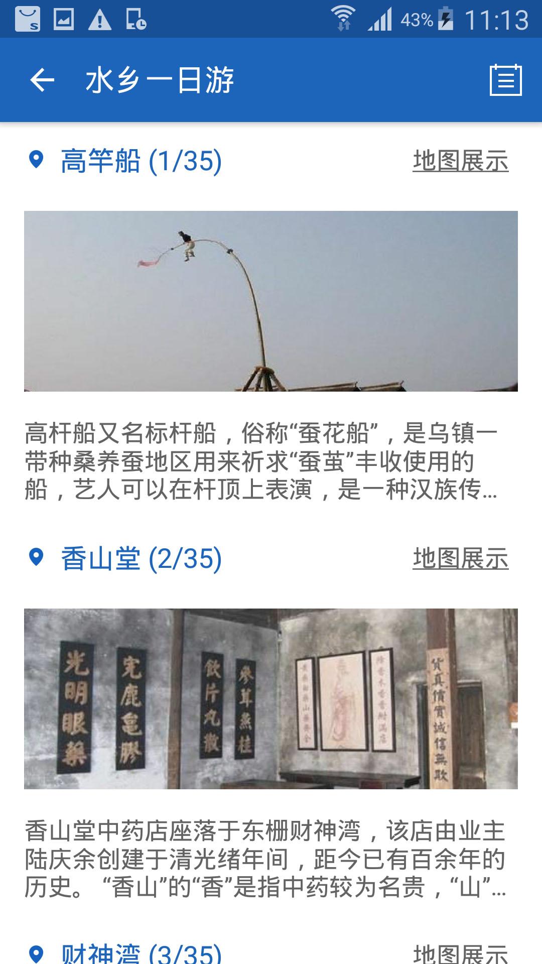 乌镇导游 V6.1.5 安卓版截图5