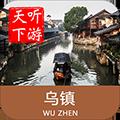 乌镇导游 V6.1.5 安卓版