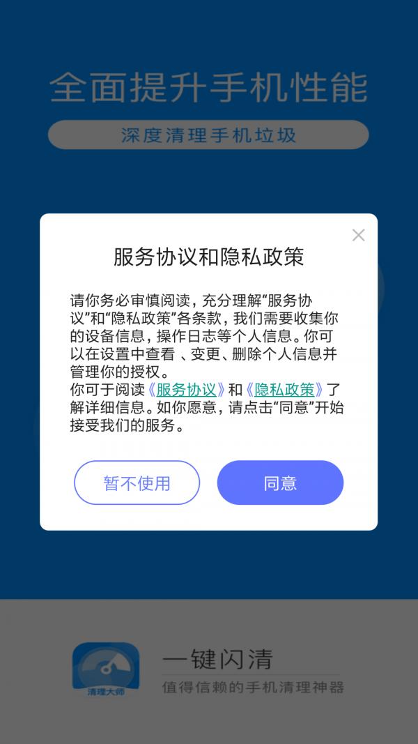 一键闪清 V1.0.0 安卓版截图4