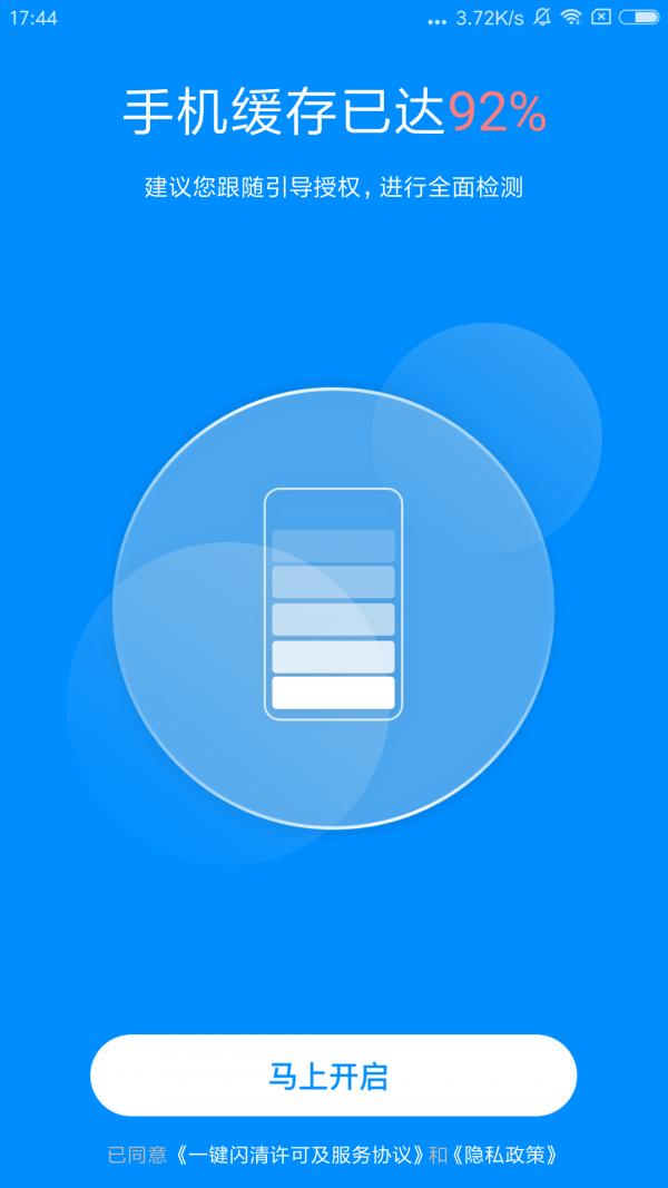 一键闪清 V1.0.0 安卓版截图2