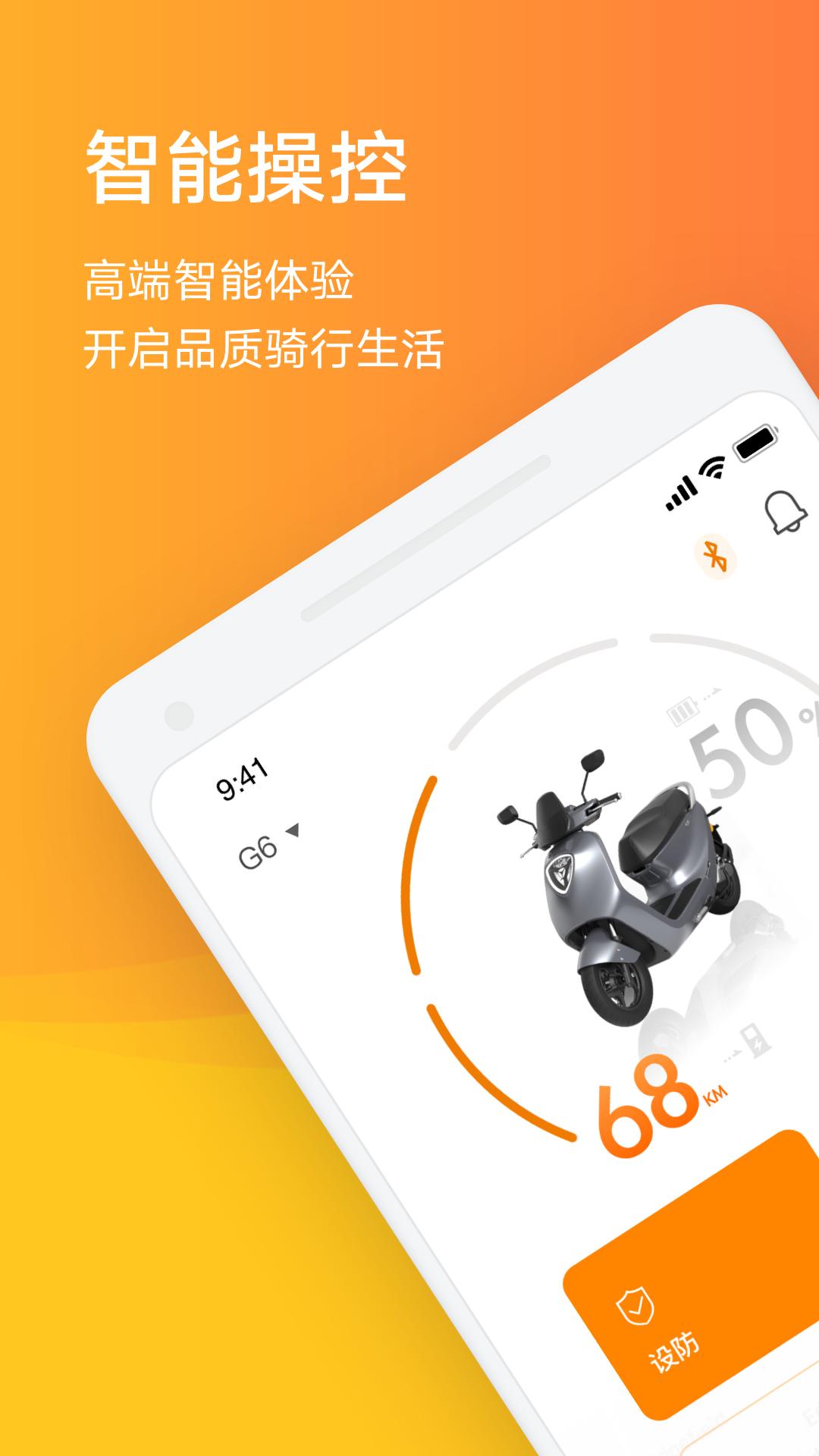 小迪出行 V5.0.0 安卓版截图1