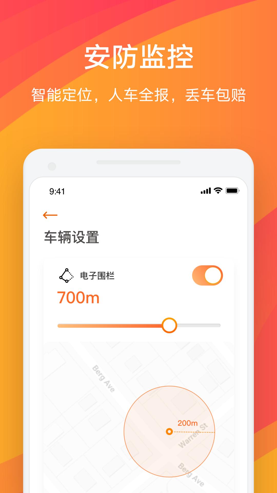 小迪出行 V5.0.0 安卓版截图3