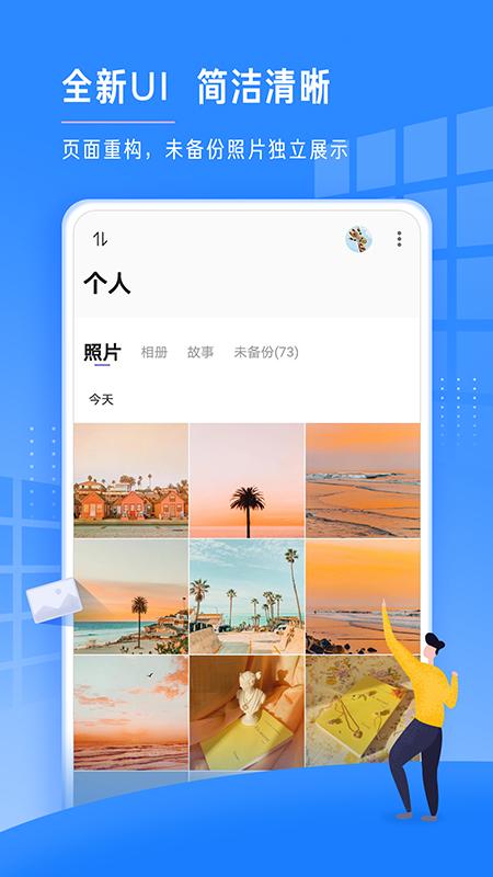 时光相册极速版去广告升级版 V1.1.9 安卓免费版截图4