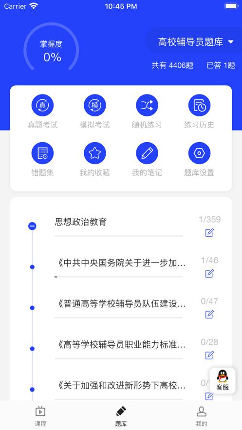 助梦教育 V1.0.1 安卓版截图2
