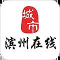 滨州在线 V1.0 安卓版