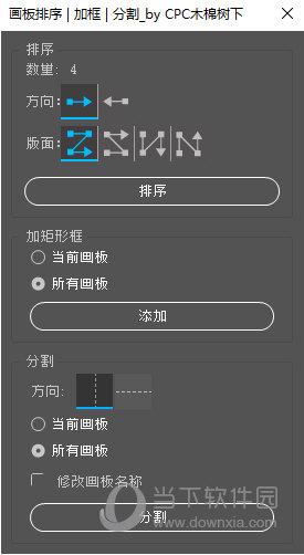 Illustrator画板排序加框分割脚本