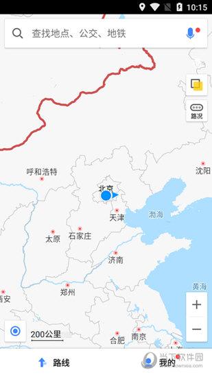 高德地图坚果Pro2定制版