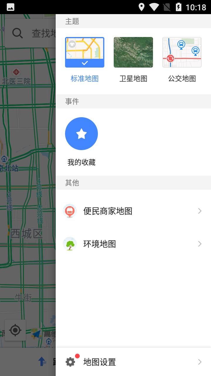 高德地图坚果Pro2定制版 V8.0.4.S011 安卓版截图1
