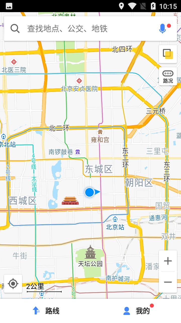 高德地图坚果Pro2定制版 V8.0.4.S011 安卓版截图3