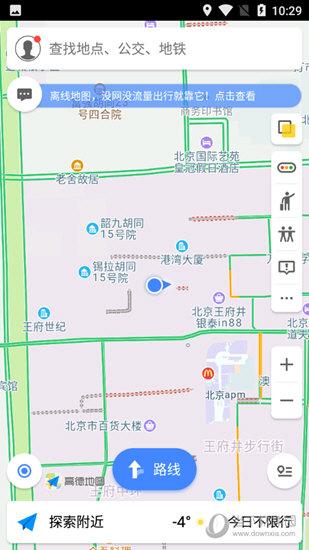 高德地图Z5Pro提取版