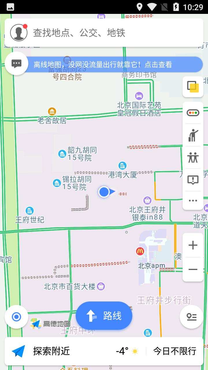高德地图Z5Pro提取版 V8.2.2.3141 安卓版截图4