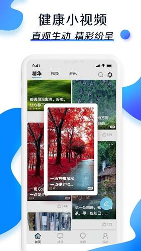 慧康云联 V2.0.1 安卓版截图4