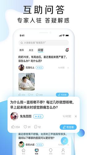 慧康云联 V2.0.1 安卓版截图5