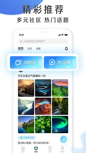 慧康云联 V2.0.1 安卓版截图3