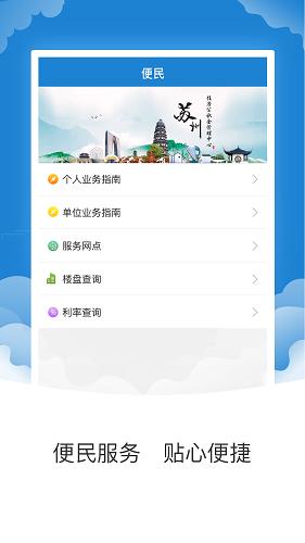苏州公积金 V1.5.5 安卓最新版截图3