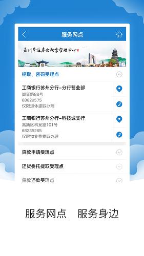 苏州公积金 V1.5.5 安卓最新版截图2