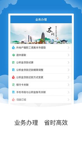 苏州公积金 V1.5.5 安卓最新版截图1