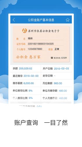 苏州公积金 V1.5.5 安卓最新版截图4
