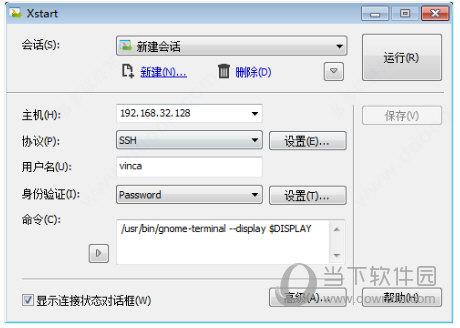 Xmanager7注册码生成器