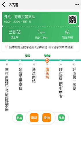 掌上青城 V5.2.1 安卓最新版截图5