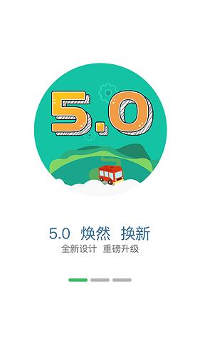 掌上青城 V5.2.1 安卓最新版截图3