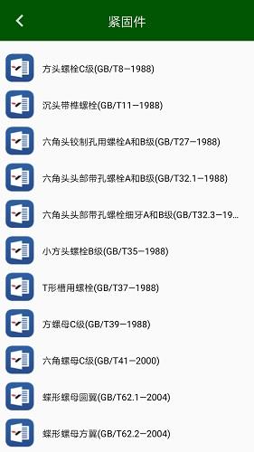 机械设计云平台 V1.4 安卓版截图2