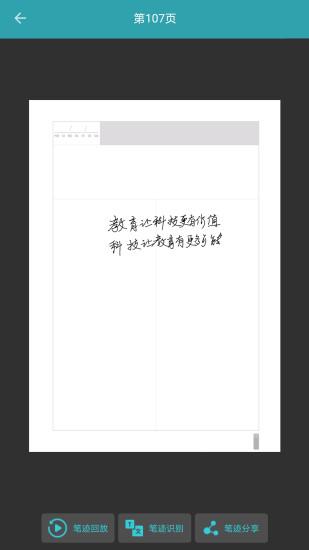 云蝶魔笔 V1.0.8.0 安卓版截图3