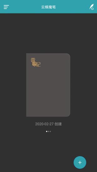 云蝶魔笔 V1.0.8.0 安卓版截图1