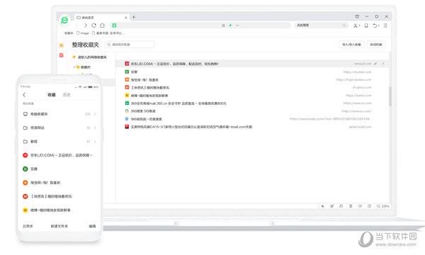 360安全浏览器电脑版安装包