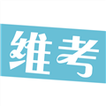 维考 V1.4.0 安卓版