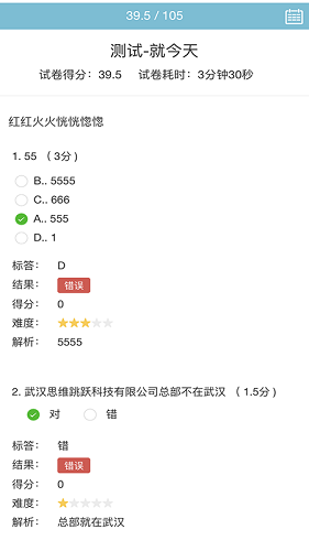 维考 V1.4.0 安卓版截图3