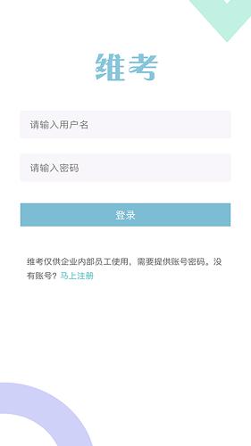维考 V1.4.0 安卓版截图5