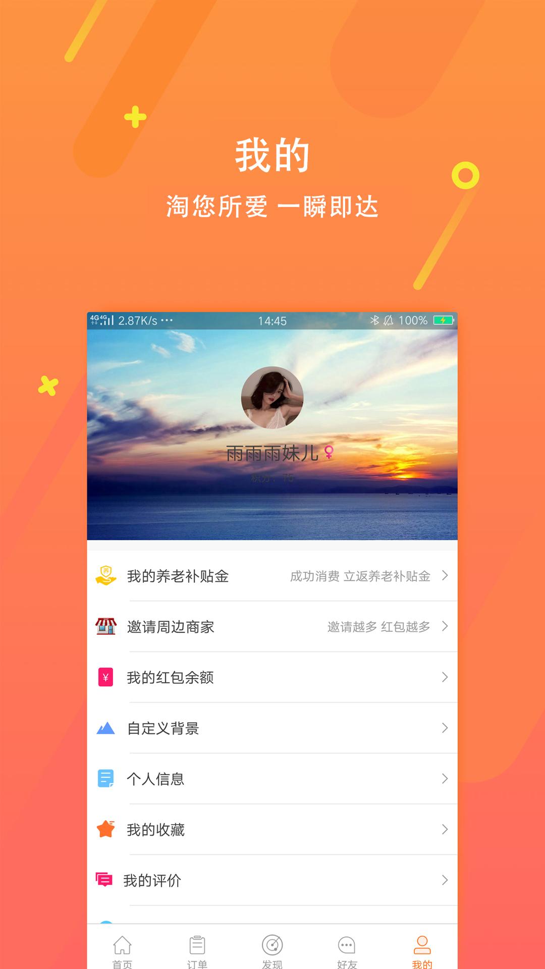 淘瞬达 V0.7.6 安卓版截图3