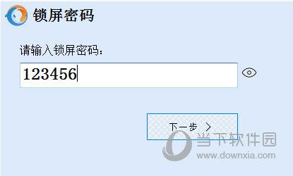 无极浏览器设置锁屏密码