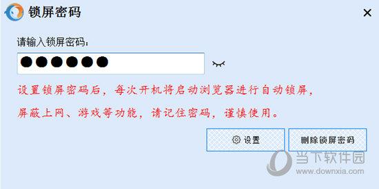 无极浏览器删除锁屏密码