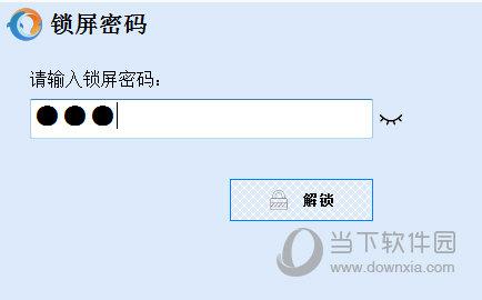 无极浏览器退出锁屏浏览