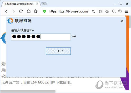 无极浏览器锁屏