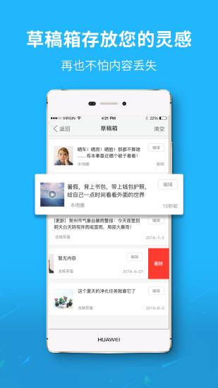 浙中在线 V3.1.14 安卓版截图3