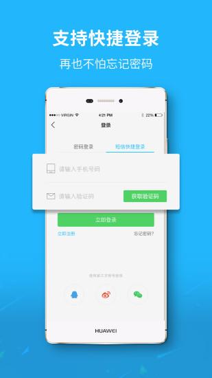 浙中在线 V3.1.14 安卓版截图4